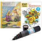 Masterpieces Coloring Book
