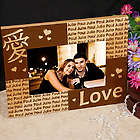 Personalized Love Chinese Symbol Wood Picture Frame