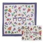 Yair Emanuel Matzah Cover Set