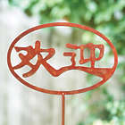 Chinese Characters Welcome Garden Stake