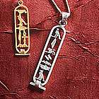 Personalized Silver Egyptian Cartouche Pendant