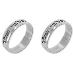 Couples' Sterling Silver Engraved Hebrew Rings