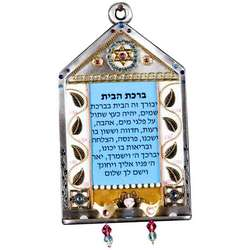 Hebrew Blessings for the Home Plaque