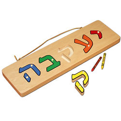 Personalized Hebrew Name Hanging Puzzle