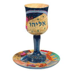 Jerusalem Design Elijah's Cup