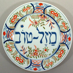 Replica 18th Century Mazel Tov Plate
