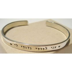 Sterling Silver Hand Stamped Hebrew Love Cuff Bracelet