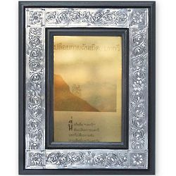 Serpentine Nickel and Wood Picture Frame
