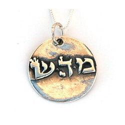 Healing Kabbalah Silver Pendant & Necklace