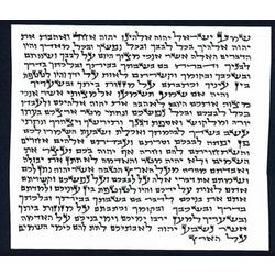 "4"" Kosher Mezuzah Scroll"