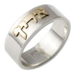 Personalized 14k Gold and Silver Hebrew Ring