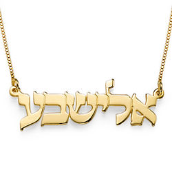 Gold Plated Silver Hebrew Name Necklace