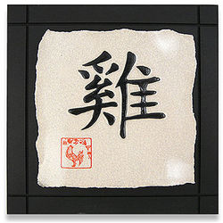 Year of the Rooster Chinese Zodiac Birthday Tile