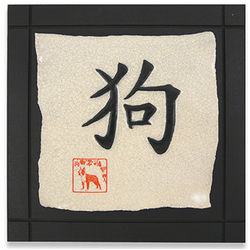 Year of the Dog Chinese Zodiac Birthday Tile