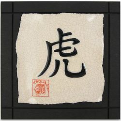 Year of the Tiger Chinese Zodiac Birthday Tile