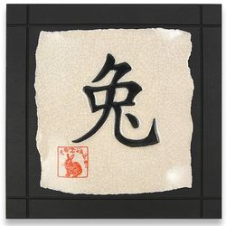 Year of the Rabbit Chinese Zodiac Birthday Tile