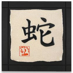 Year of the Snake Chinese Zodiac Birthday Tile