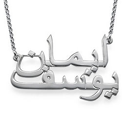 Arabic Necklace with 2 Names in Sterling Silver
