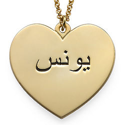 Personalized 18 Karat Gold Plated Heart Arabic Necklace