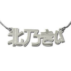 Sterling Silver Japanese Name Necklace