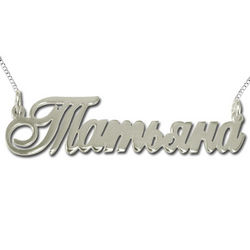 Silver Russian Name Necklace