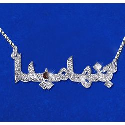 Sparkling Arabic Name Necklace with a Swarovski Crystal