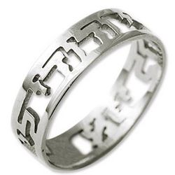 Personalized Engraved Hebrew Saying Silver Ring