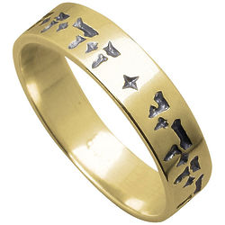 Hebrew Languages of Love Ring