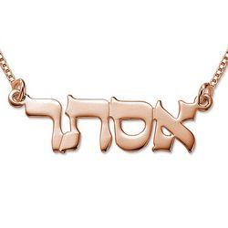 18 Karat Rose Gold Plated Hebrew Name Necklace