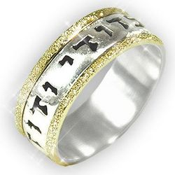 Sterling Silver and Sparkling 14K Gold Hebrew Wedding Ring