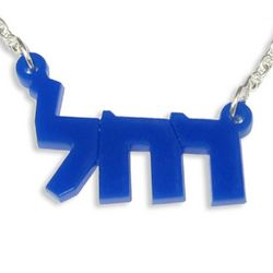 Personalized Hebrew Name Acrylic Color Necklace